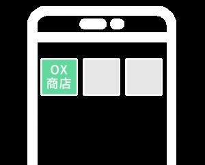 お店のロゴやアイコンがホーム画面に表示される